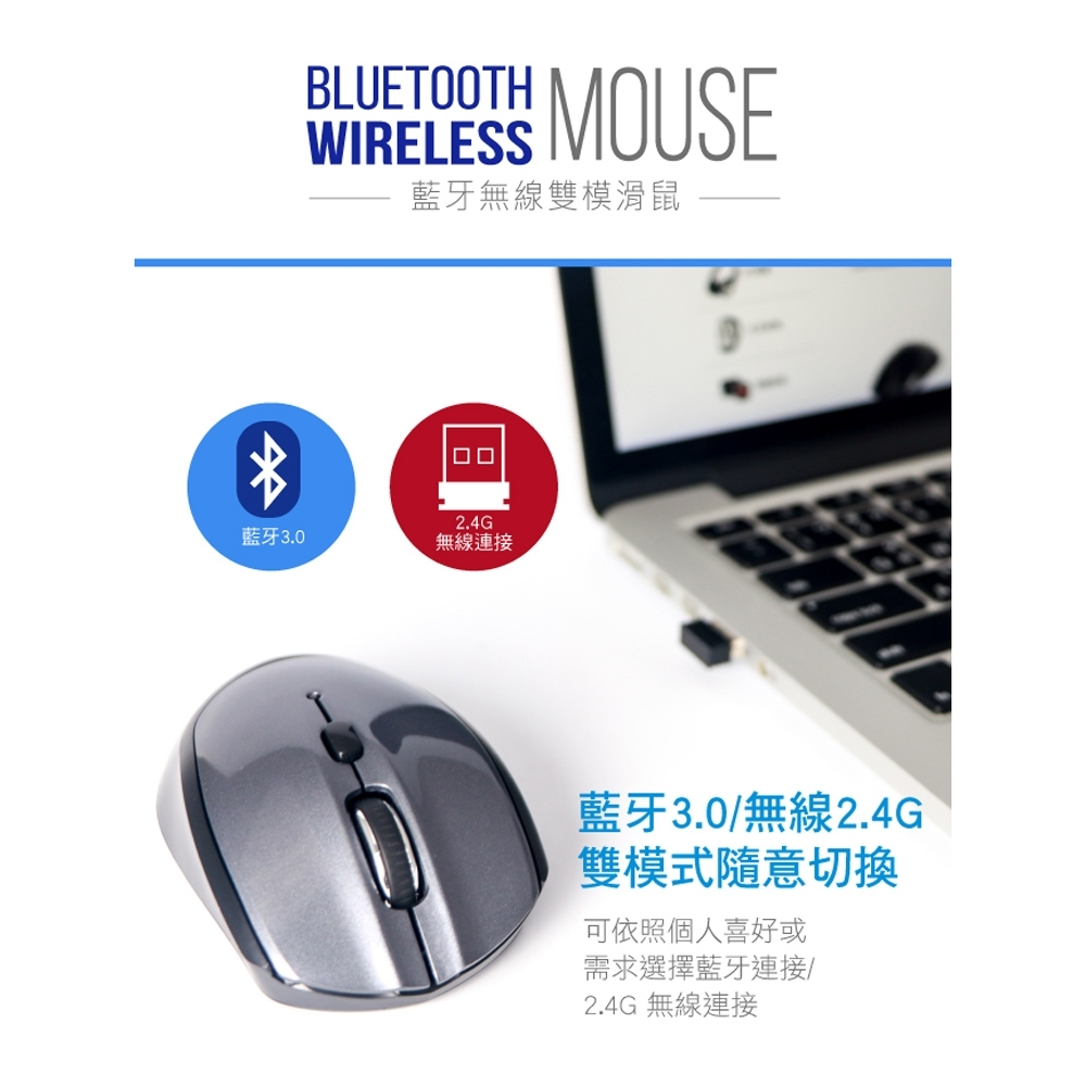 KINYO 藍牙 無線2.4G雙模式滑鼠