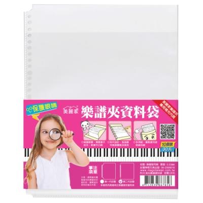 doit-great 美麗家活頁樂譜資料袋 消光/30孔/10入(2袋1包)