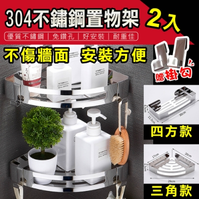 304不鏽鋼兩用浴室架2入 牆角架 浴室置物架 免鑽孔置物架 收納架-兩款