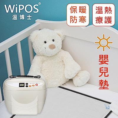 Wipos溫博士 水暖循環機W99 暖墊 嬰兒墊