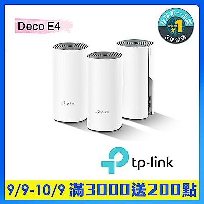 TP-Link Deco E4 Mesh無線網路wifi分