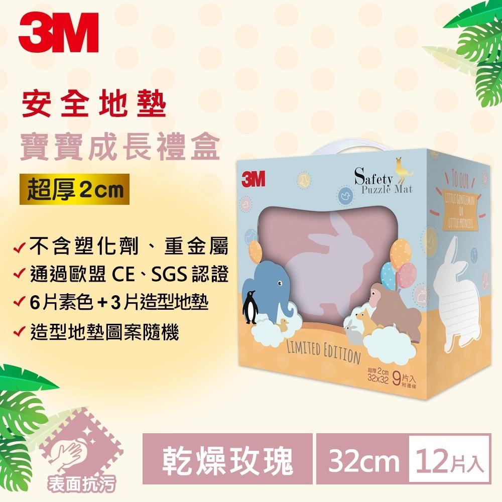 3M 安全防撞地墊禮盒-小兔-乾燥玫瑰(32CM) 9片x2入 共18片 約0.5坪