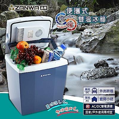 ZANWA晶華便攜式冷暖雙溫冰箱保溫箱冷藏箱CLT-17