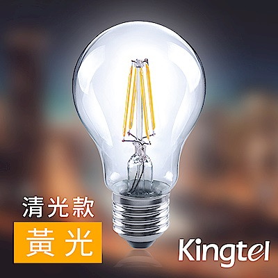 【KINGTEL】LED經典燈絲球泡燈6W-黃光-清光-6入