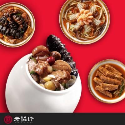老協珍 海味街豪華年菜(4件組)(年菜預購)