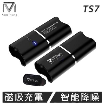 Mine峰 MCK-TS7 埃斯拉 真無線藍牙耳機