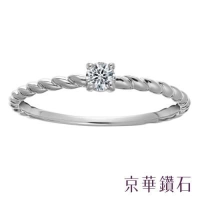 京華鑽石 10K金 魅力 0.10克拉 單顆美鑽線戒女戒