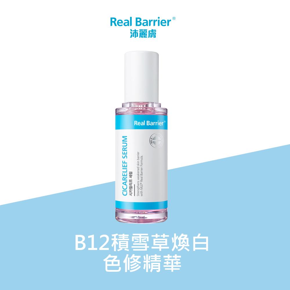 Real Barrier沛麗膚 B12積雪草煥白色修精華40ml