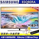 [無卡分期-12期SAMSUNG三星65吋4K QLED液晶電視QA65Q80RAWXZW