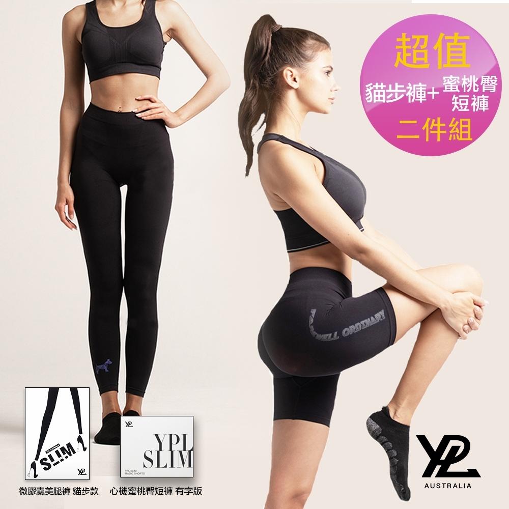 澳洲YPL 2019 心機微膠囊美腿褲貓步款 +心機文字線條蜜桃臀短褲