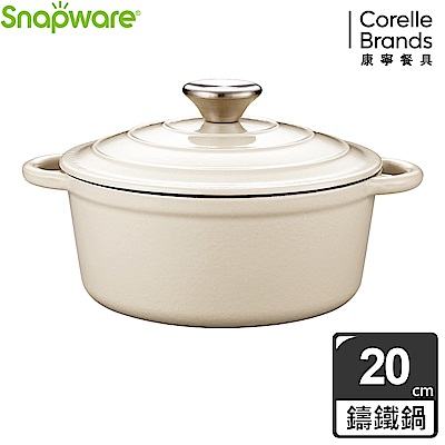 康寧Snapware 鑄鐵琺瑯鍋/鑄鐵鍋20CM-米白