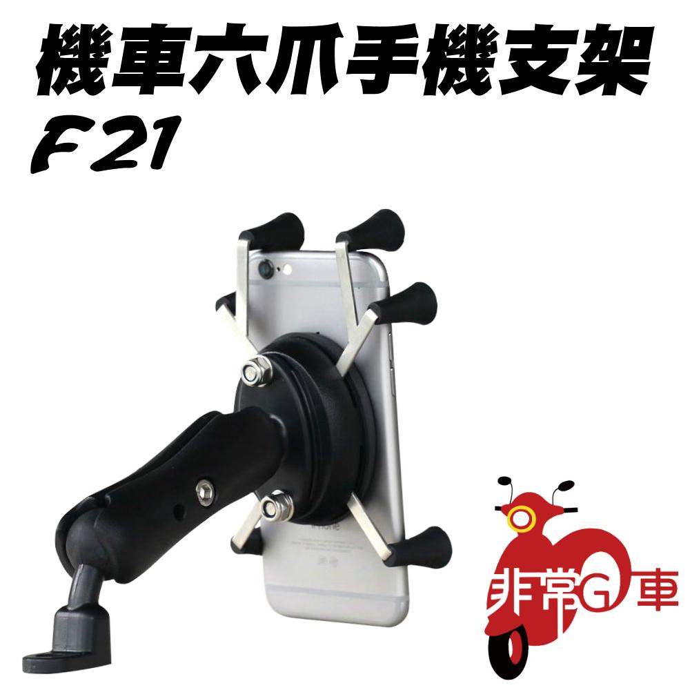 [非常G車] F21 機車六爪手機支架 2組 @ Y!購物