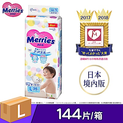 妙而舒 金緻柔點透氣紙尿褲(L) 36片X4包/箱
