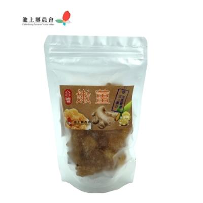池上鄉農會 台灣嫩薑(純素) 150公克/包