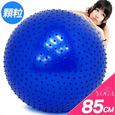 按摩顆粒85CM瑜珈球 (抗力球35吋韻律球帶刺瑜伽球/刺蝟球彈力球健身球/刺球感統球平衡球充氣球大龍球/按摩大球復健球體操球/普拉提球彼拉提斯球)