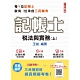 2021稅法與實務(上)(記帳士考試適用)(贈全真模擬考)(三民補習班年度教材)(十五版)(T012A21-1) product thumbnail 1