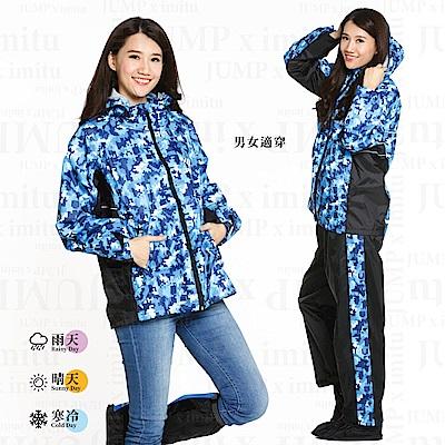 JUMP 樂扣! 迷彩專利透氣套裝2件式風雨衣(迷彩藍)