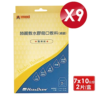 赫麗敷 HERADERM 水膠傷口敷料 (滅菌) 7x10cm (2片x9盒)