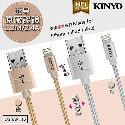 KINYO 1.2M/2.4A Lightning充電傳輸線(USBAP112)