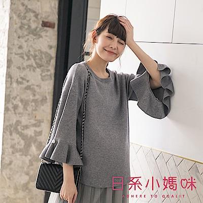 日系小媽咪孕婦裝-韓製孕婦裝~甜美氣質釘珠荷葉袖針織上衣 (共二色)