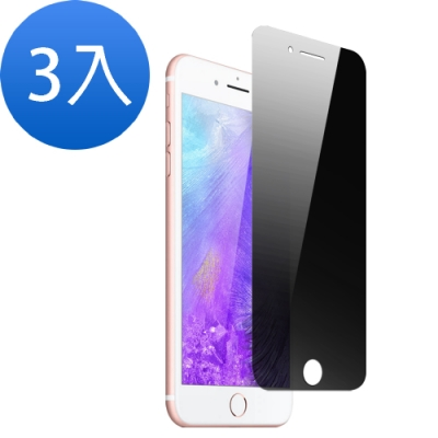 iPhone 6/6S 防窺 透明 非滿版 防刮 保護貼-超值3入組
