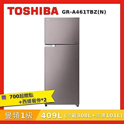 (送700超贈點+西提券)TOSHIBA東芝 409公升 變頻電冰箱 優雅金 GR-A461TBZ(N)