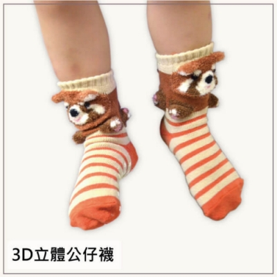 貝柔寶寶3D公仔短襪- 酷浣熊(單雙)