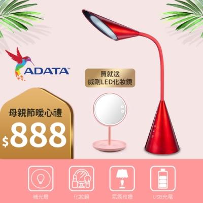 ADATA 威剛 海芋檯燈 買就送LED化妝鏡