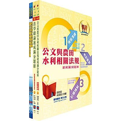 水利會考試(電腦人員)模擬試題套書(不含資訊處理與地理資訊系統概要)(贈題庫網帳號、雲端課