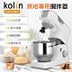 歌林kolin烘培專用攪拌機(KJE-KYR521) product thumbnail 1