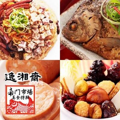 2020逸湘齋 喜氣大方六品組(年菜預購)