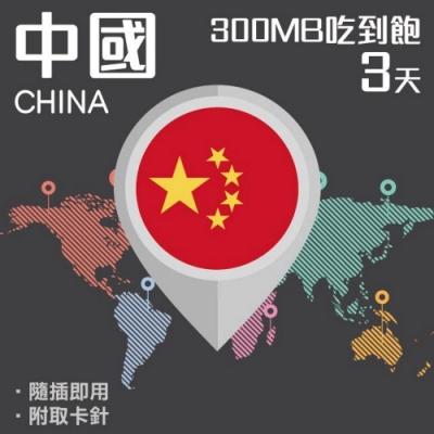 【PEKO】中國上網卡 3日高速4G上網 300MB流量吃到飽 優良品質