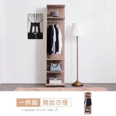 時尚屋  凱希橡木1.5尺開放衣櫃 寬46x深46x高197.5cm