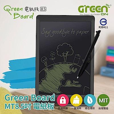 【送保護套】Green Board MT 8.5吋 電紙板 手寫板 (星鑽黑)