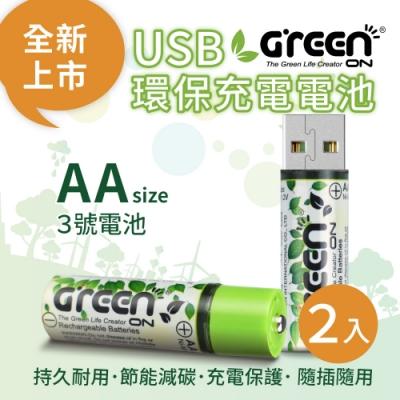 【GREENON】 USB環保充電電池 (3號/2入) 鎳氫電池 USB接頭直充 自動斷電