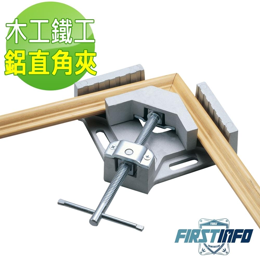 良匠工具 木工鐵工鋁直角夾/90度夾/固定器