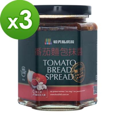 毓秀私房醬 番茄麵包抹醬(250g/罐)*3罐組