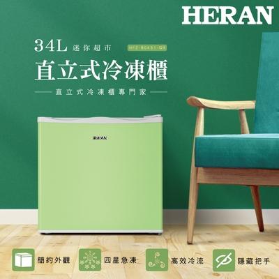 HERAN 禾聯 34L 直立式冷凍櫃 HFZ-B0451-GR 青草綠