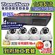 全視線 台灣製造施工套餐 16路4支安裝套餐 主機DVR 1080P 16路監控主機+4支 紅外線LED攝影機(TS-AHD83D)+4TB硬碟 product thumbnail 1