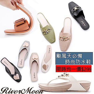 [時時樂限定]River&Moon晴雨二穿涼拖/穆勒均價299