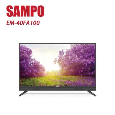 SAMPO 聲寶 40吋LED液晶電視 EM-40FA100 -