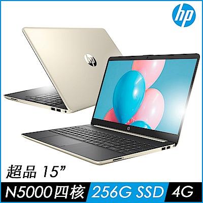 HP 15吋四核心SSD輕薄文書筆電-星沙金(4G/256G/Win10