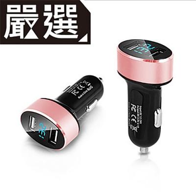 嚴選 雙USB電壓/電流顯示車用充電器(橢圓型)