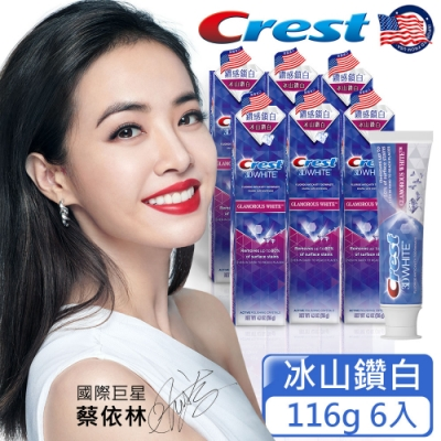 美國Crest-3DWhite鑽感鎖白牙膏116g-冰山鑽白 6入