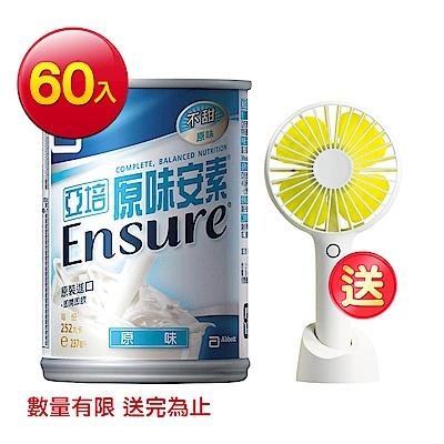 亞培 安素原味口味(237ml)-網購限定30入x2箱