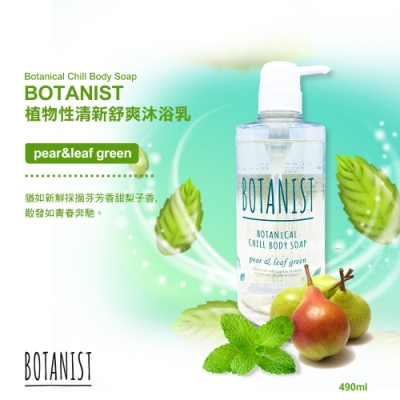 BOTANIST 植物性清新舒爽沐浴乳 西洋梨&綠葉 490ml