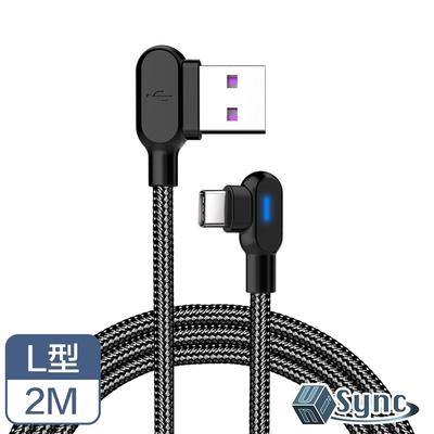 【UniSync】 Type-C抗彎折L型快速充電編織傳輸線 黑/2M