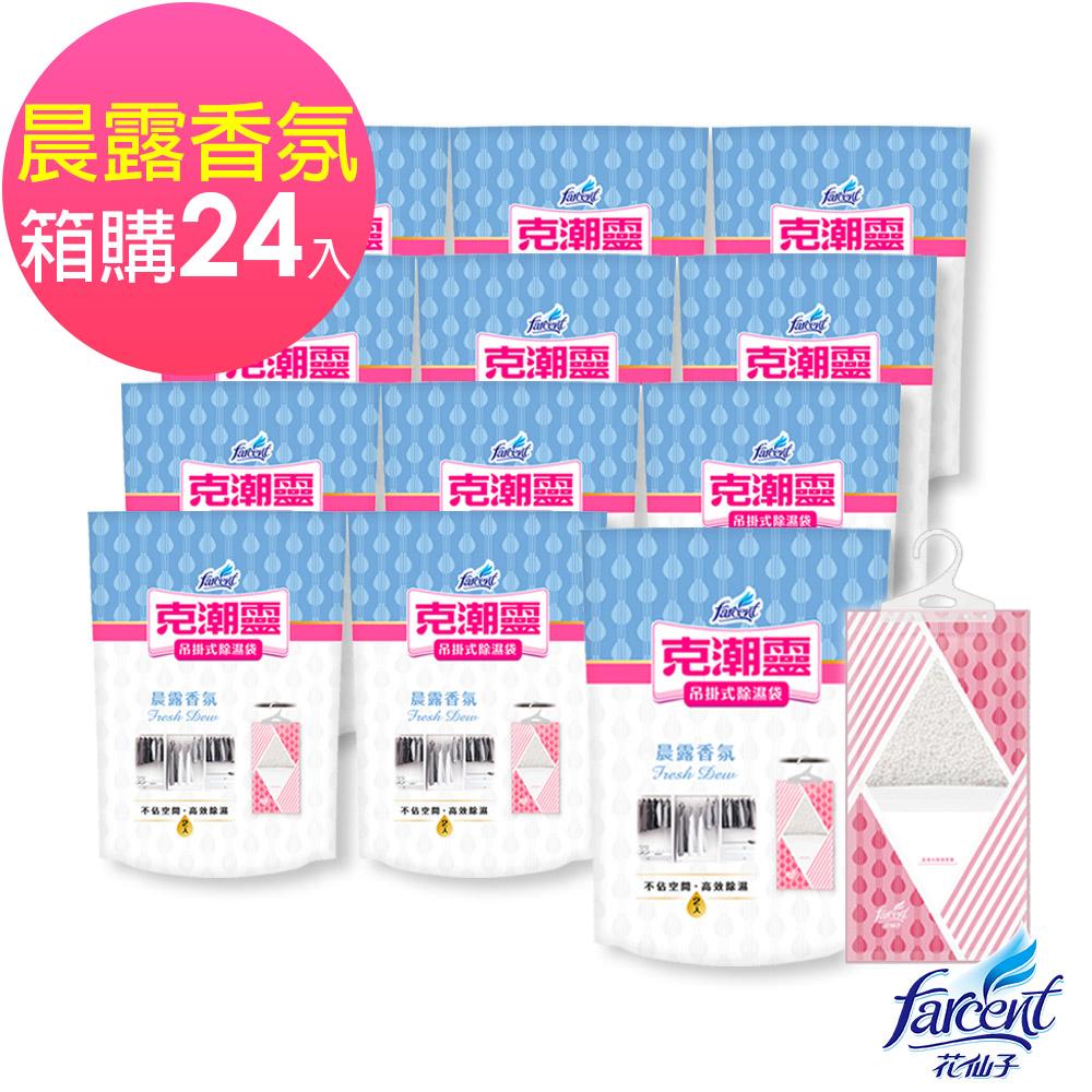 克潮靈 吊掛式除濕袋245ml-晨露香氛(2入/組,12組/箱) 箱購