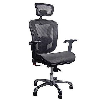 -Design-時尚全網透氣工學辦公椅/電腦椅