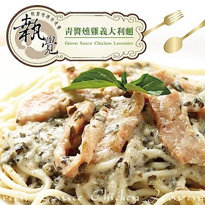 執覺MS 青醬燻雞義大利麵(400g/袋,共3袋)